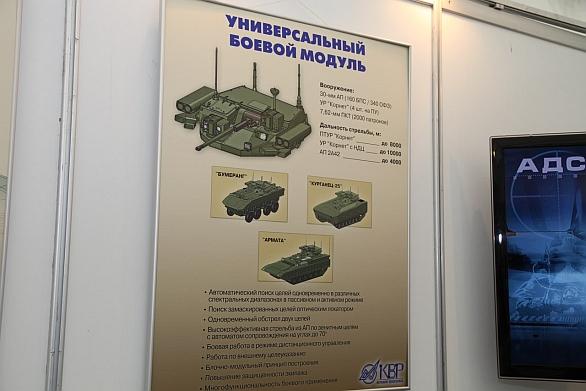 Foto: Oficiální plakát nové 30mm věže. Na plakátu lze vidět i náznak podoby vozidel Bumerang, Kurganěc a Armata. / Ruský internet