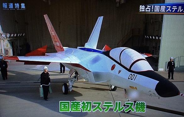 Foto: Japonská televize ukázala záběry z roll-outu ADT-X. Všimněte si zamlžených částí na letounu. / TRDI