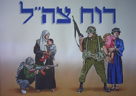 Izraelská propaganda